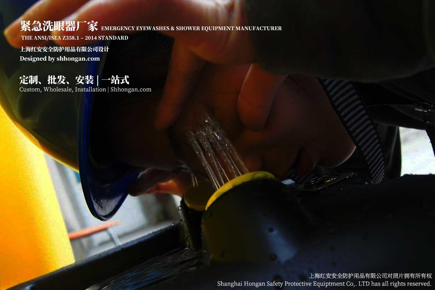 上海红安安全洗眼器防护用品有限公司