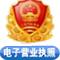 上海红安安全防护用品有限公司电子营业执照