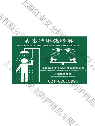 紧急洗眼器标牌